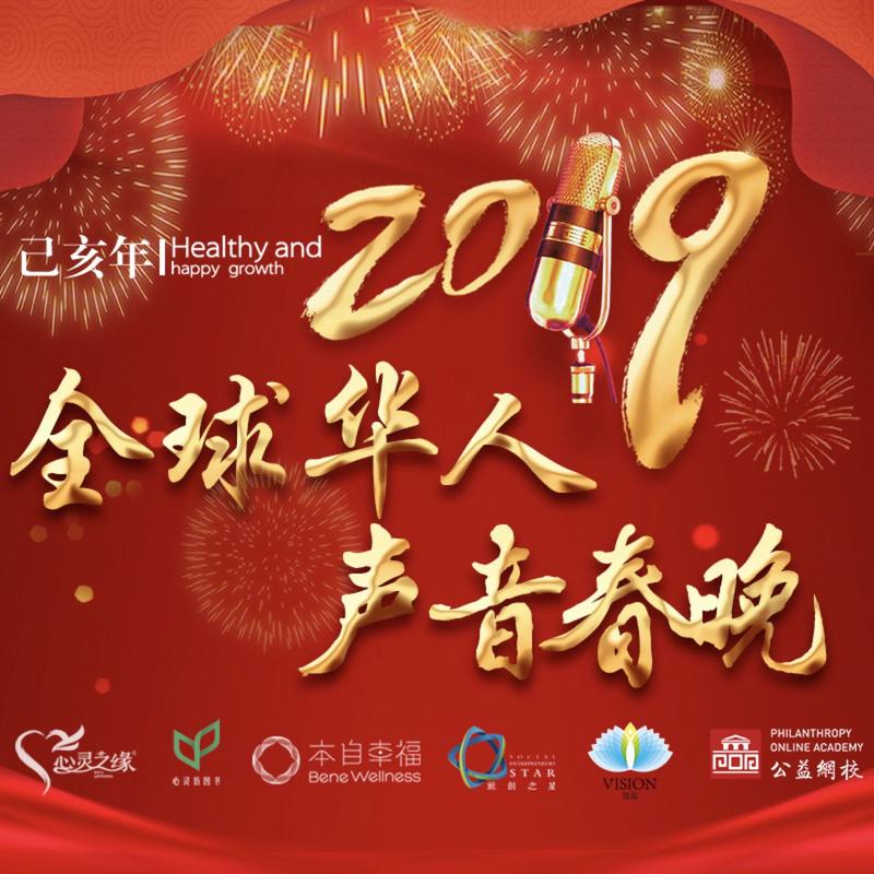2019全球华人声音春晚