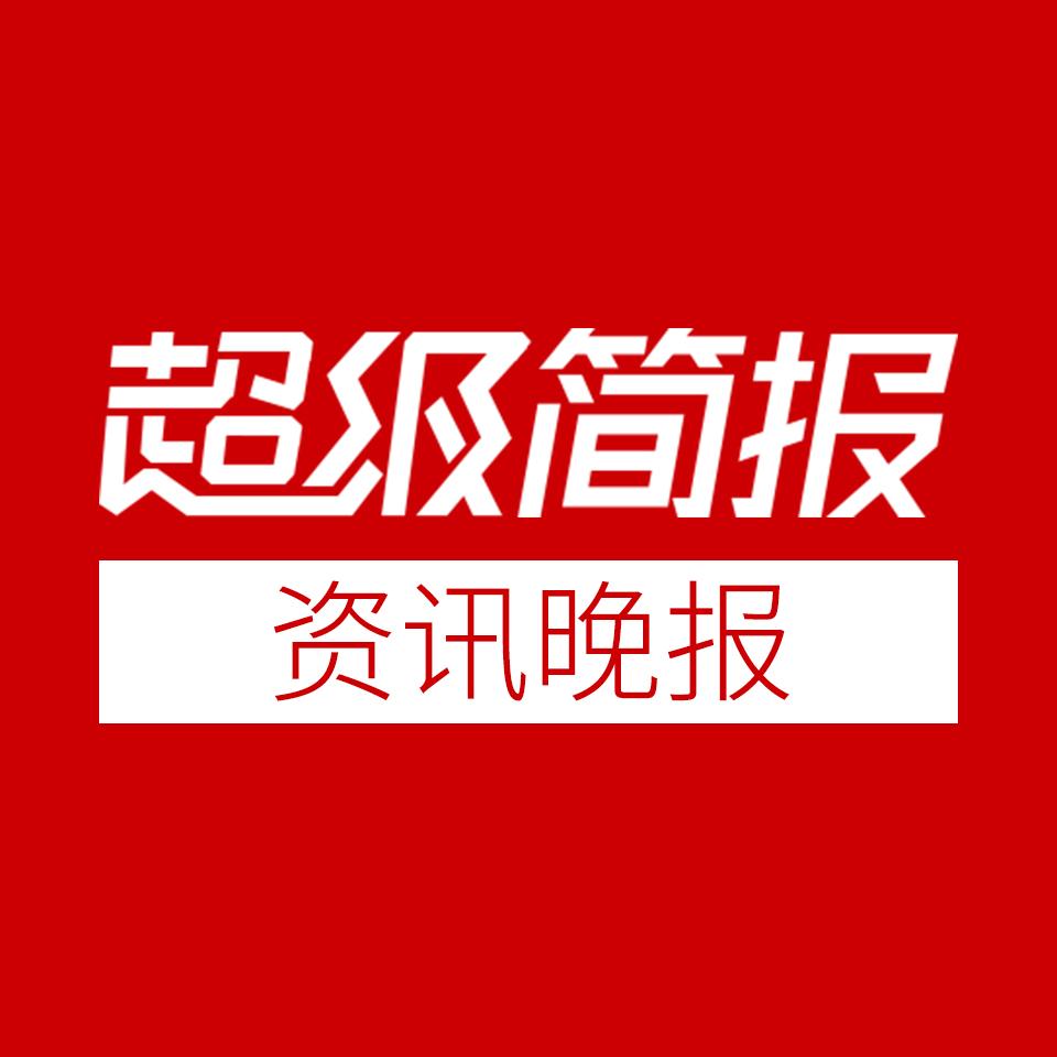 简报 | 3分钟资讯晚报