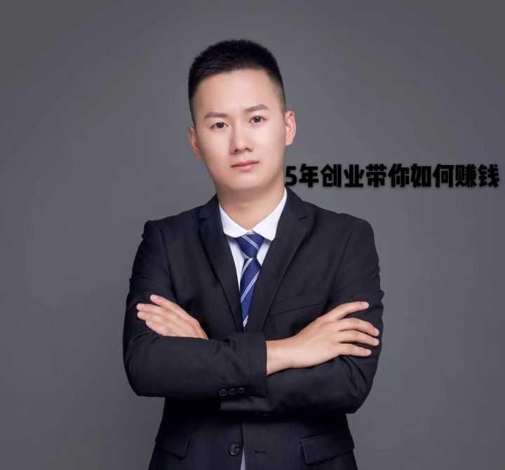 詹伟平:5年创业带你如何赚钱