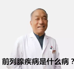 前列腺疾病是什么病?