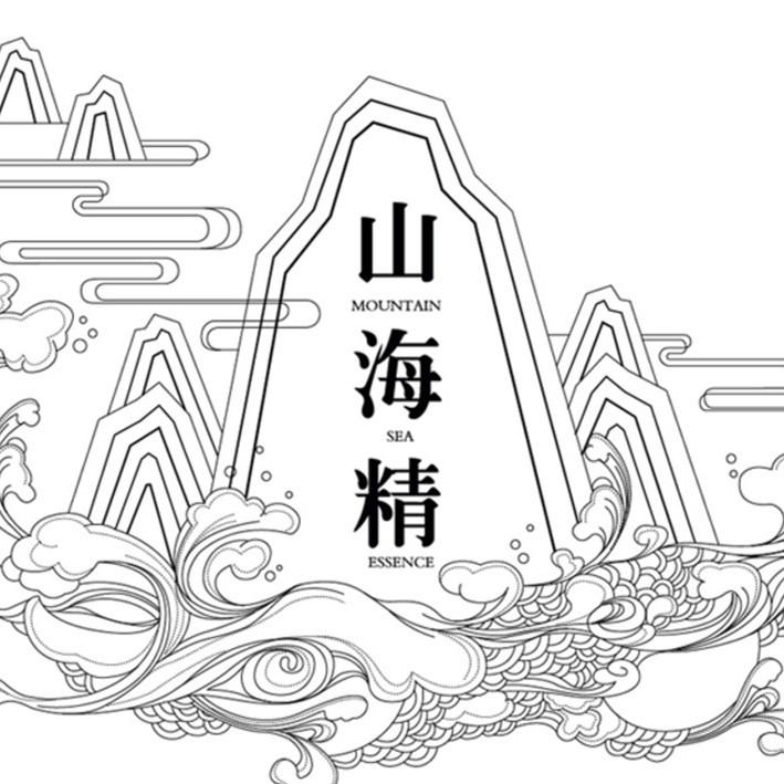 山海精FM