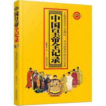 中国皇帝全记录