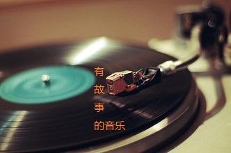有故事的音乐