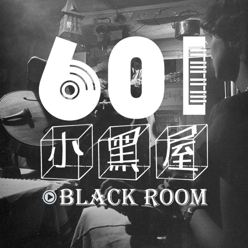 601小黑屋-经典影视歌曲翻唱