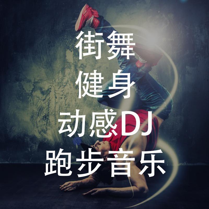 街舞健身动感DJ跑步音乐