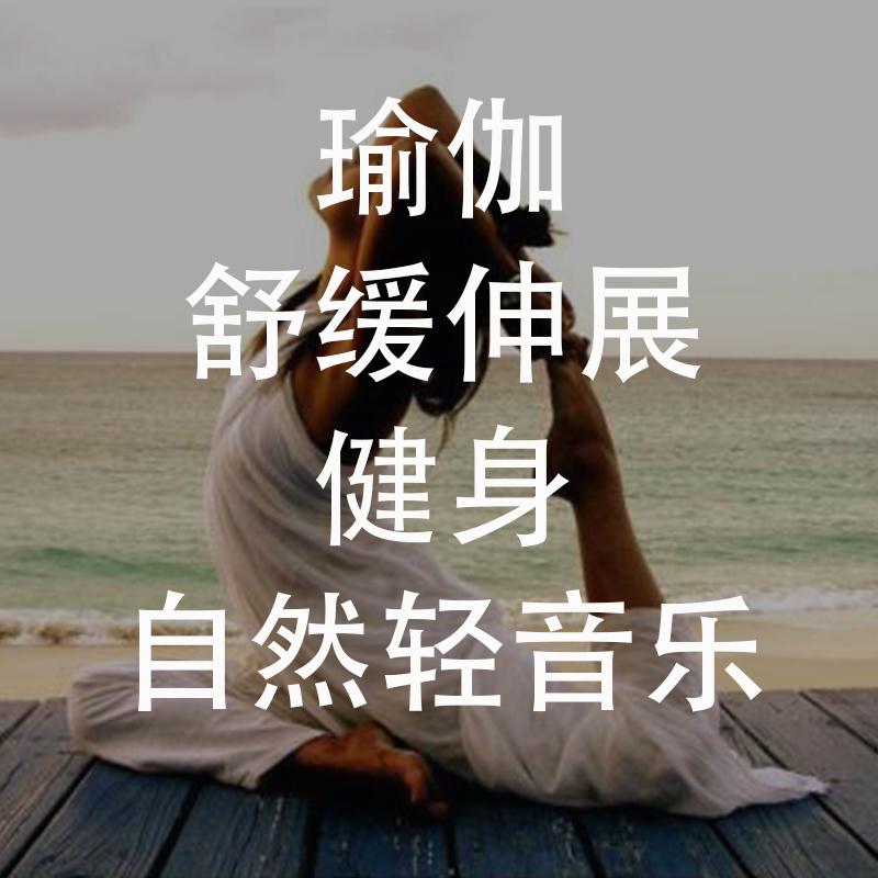瑜伽舒缓伸展健身自然轻音乐