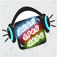 海枯石烂有声电台之情感节目#