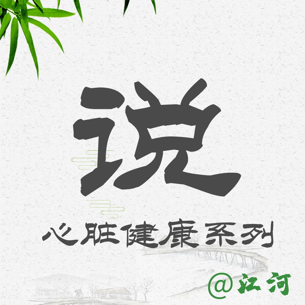 心语心愿(心脏健康系列)
