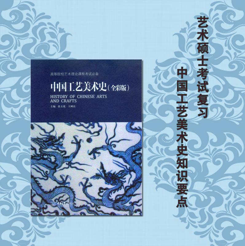 艺术硕士|中国工艺美术史要点