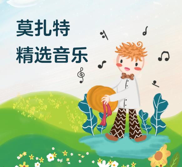 儿童宝宝早教胎教歌曲-莫扎特经典精选音乐