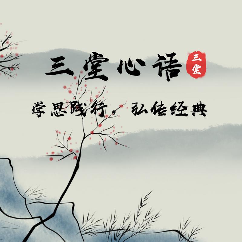 学思践行,弘传经典