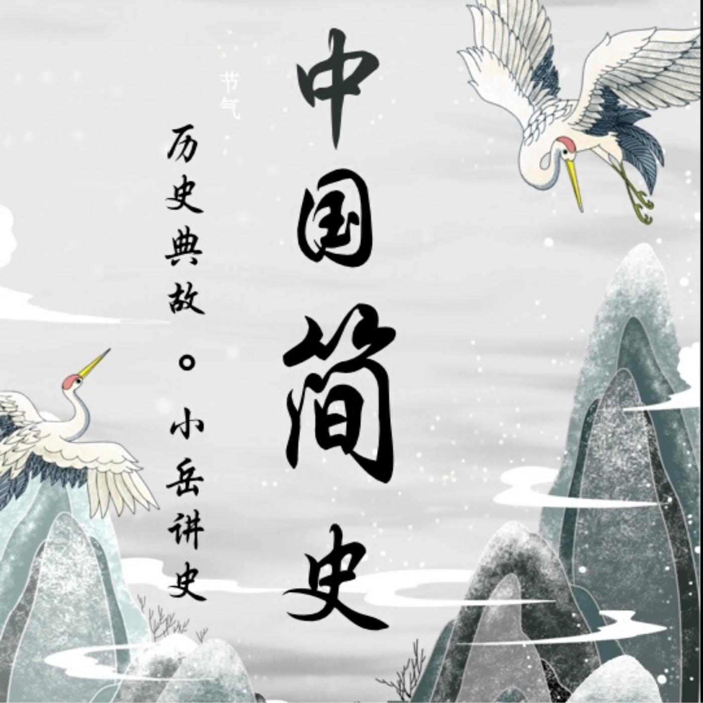 中国简史 | 历史典故