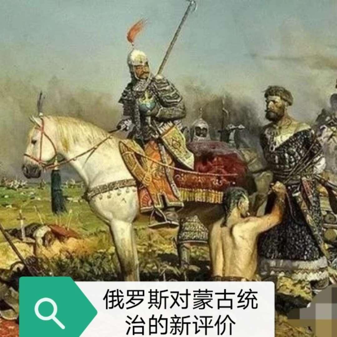 俄罗斯对蒙古统治历史的新评价