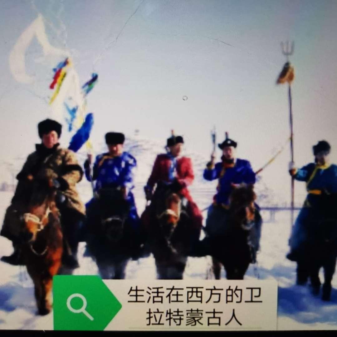 生活在西方的卫拉特蒙古人