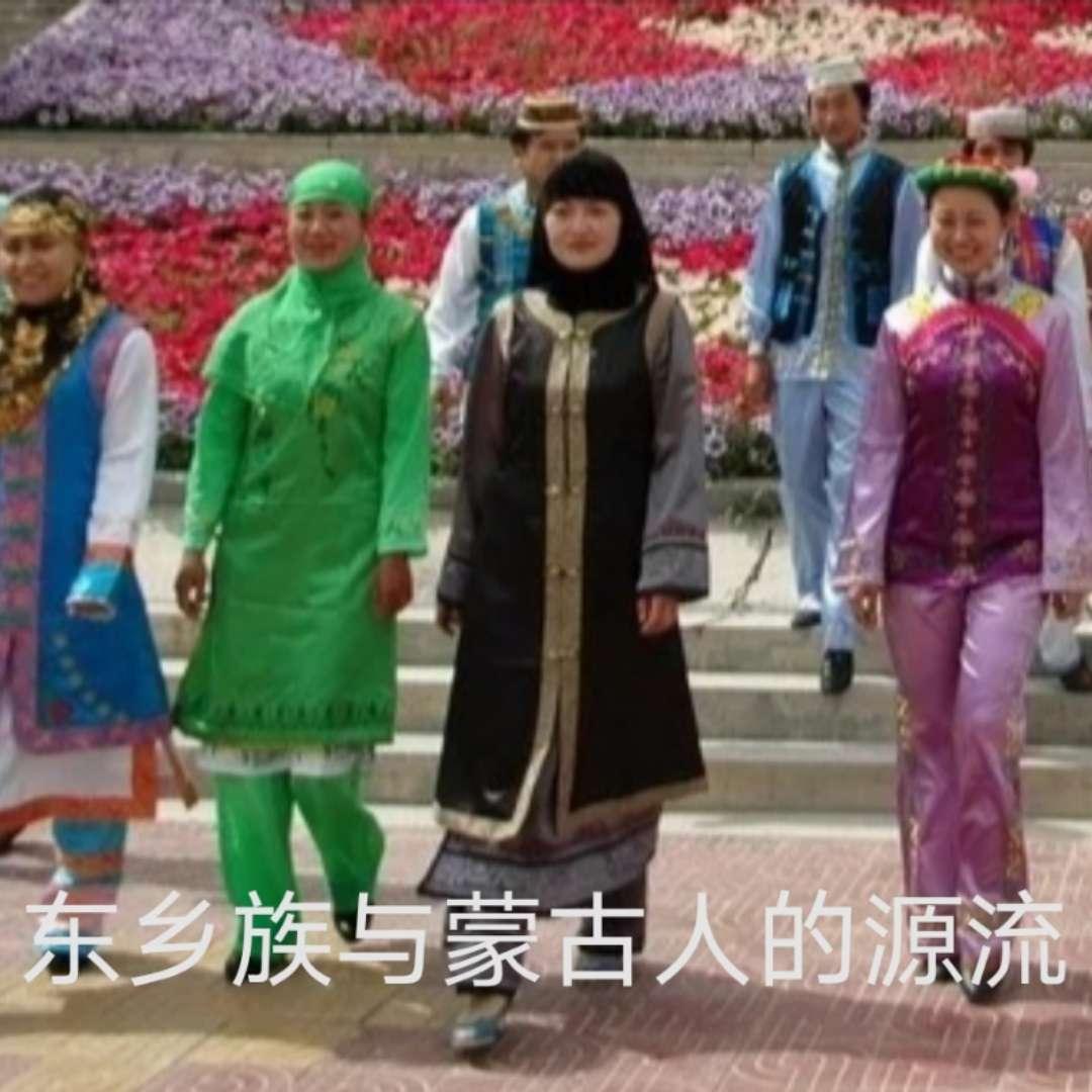 东乡人与蒙古人的渊源