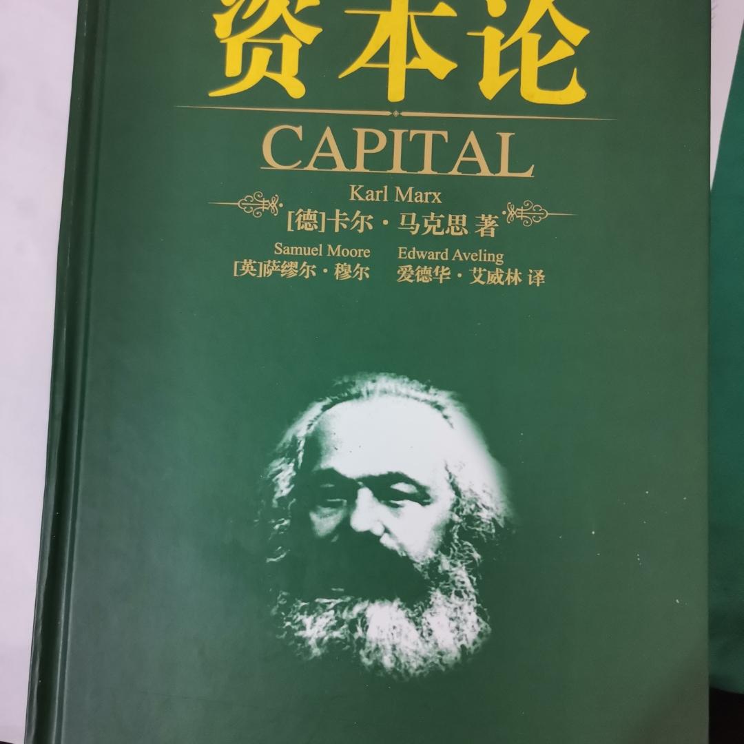 资本论-英文阅读