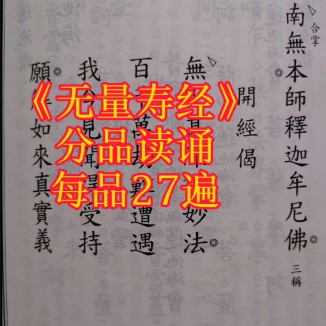 《无量寿经》分品读诵,每品27遍