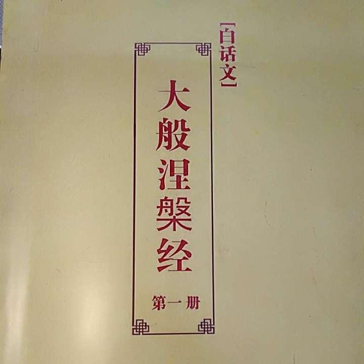 大般涅槃经白话文第一册