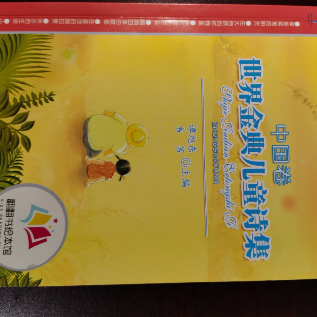 世界经典儿童诗集(中国卷)