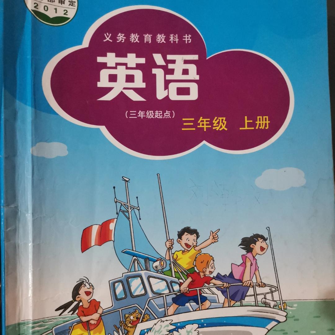 小学英语上海教育出版社三年级上册