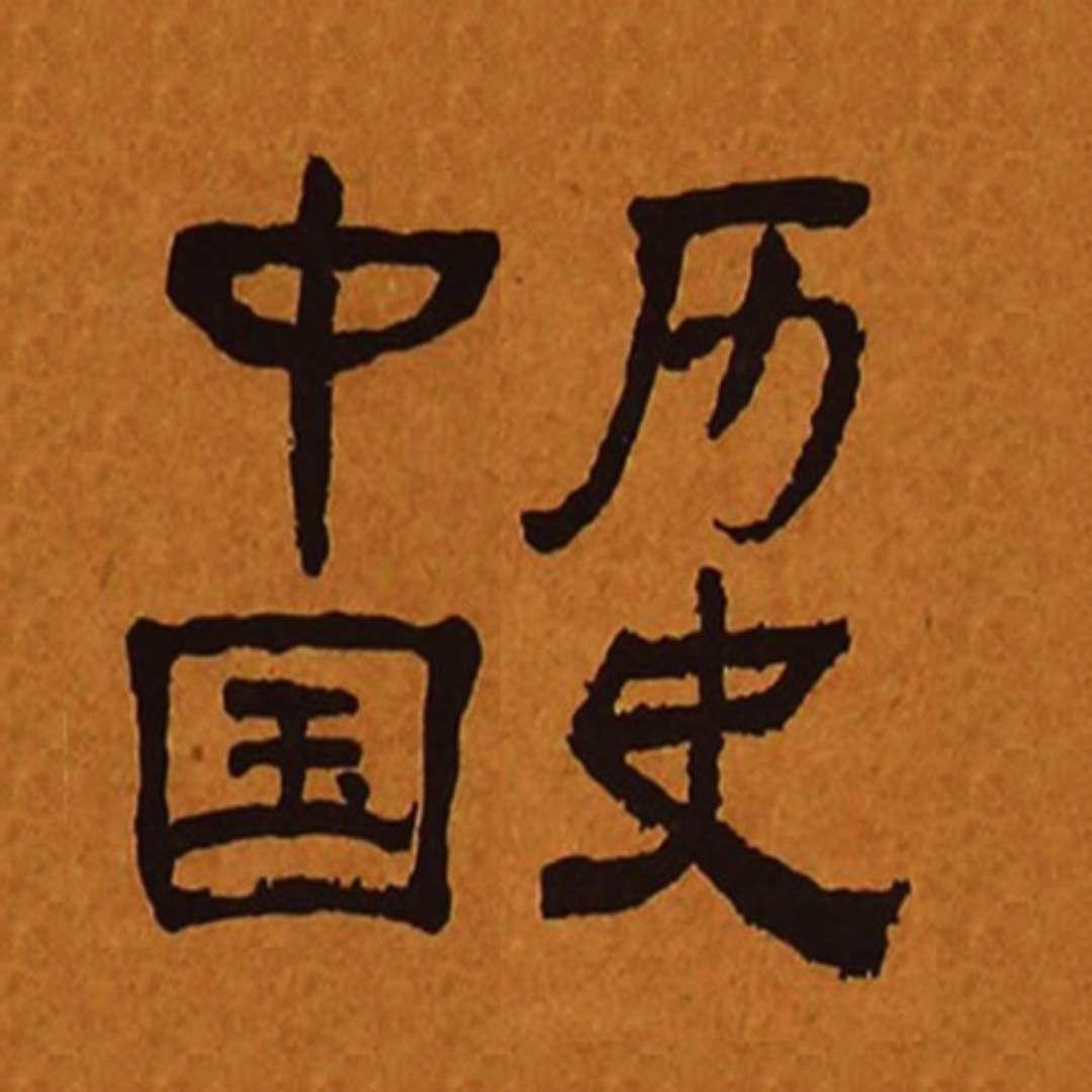 魅力中国历史