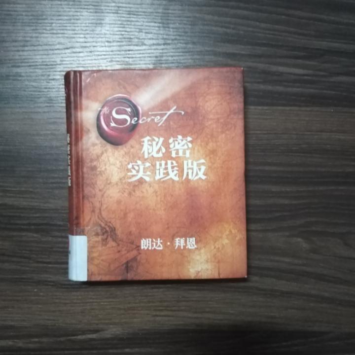 粤语《秘密:实践版~朗达.拜恩》