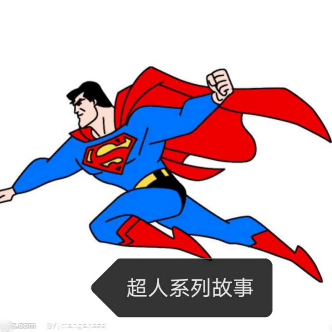 超人系列故事