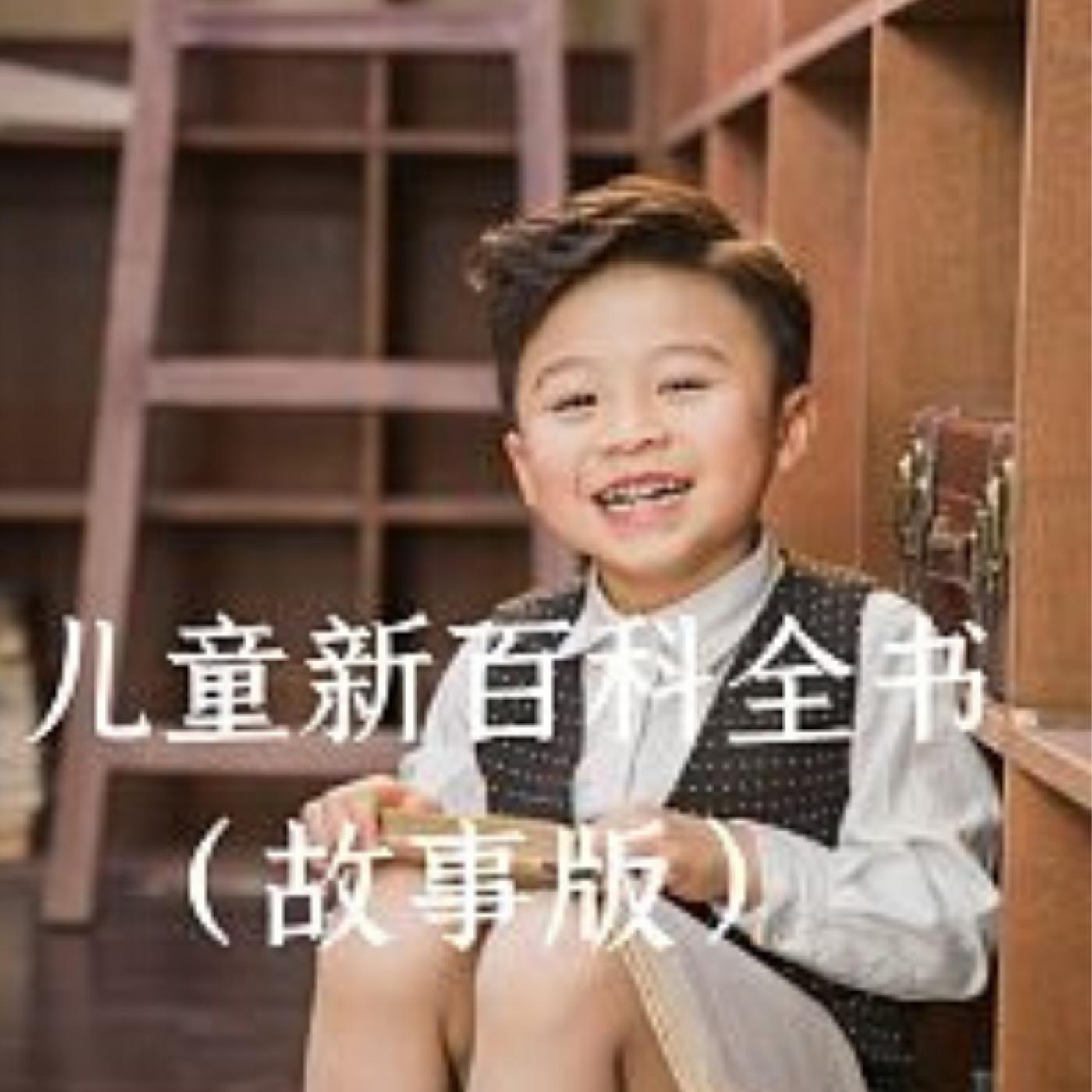 儿童新百科全书(故事版)