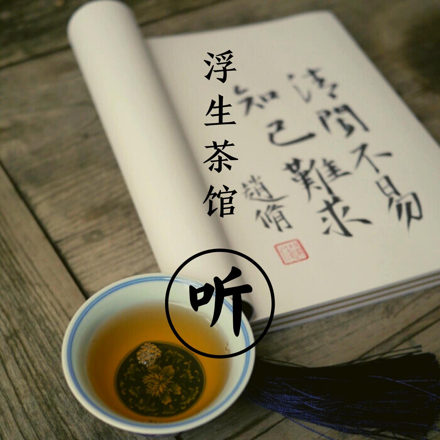 浮生茶馆丨一盏茶,品百味