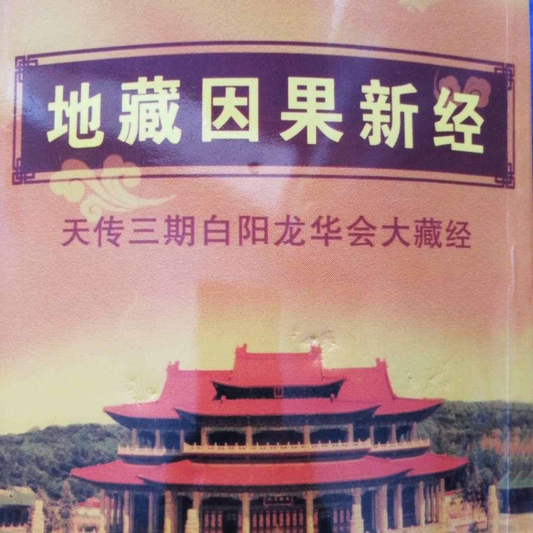 《地藏因果新经》第6讲  南无大愿地藏王