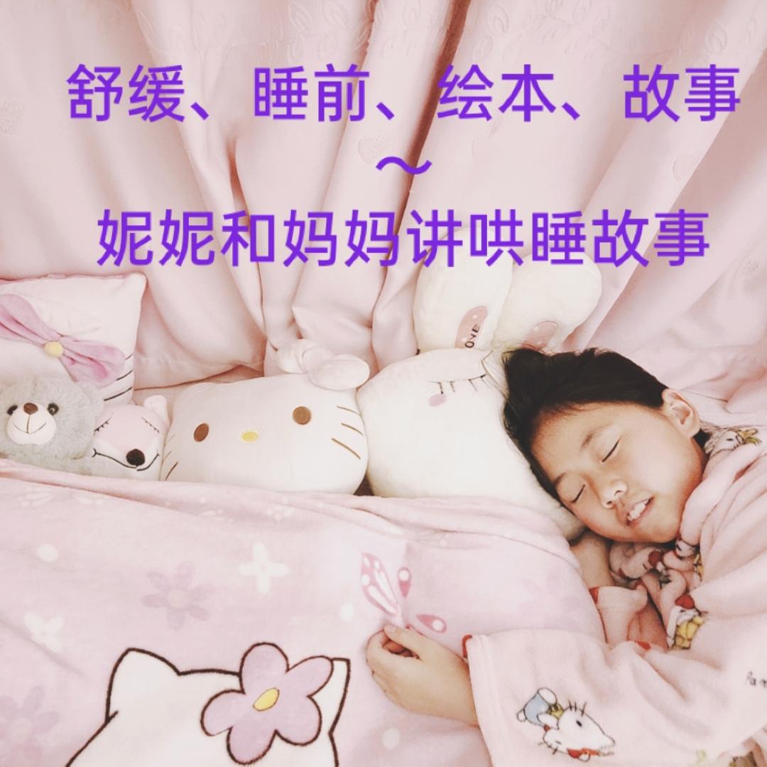 舒缓睡前儿童绘本~妮妮和妈妈讲哄睡故事