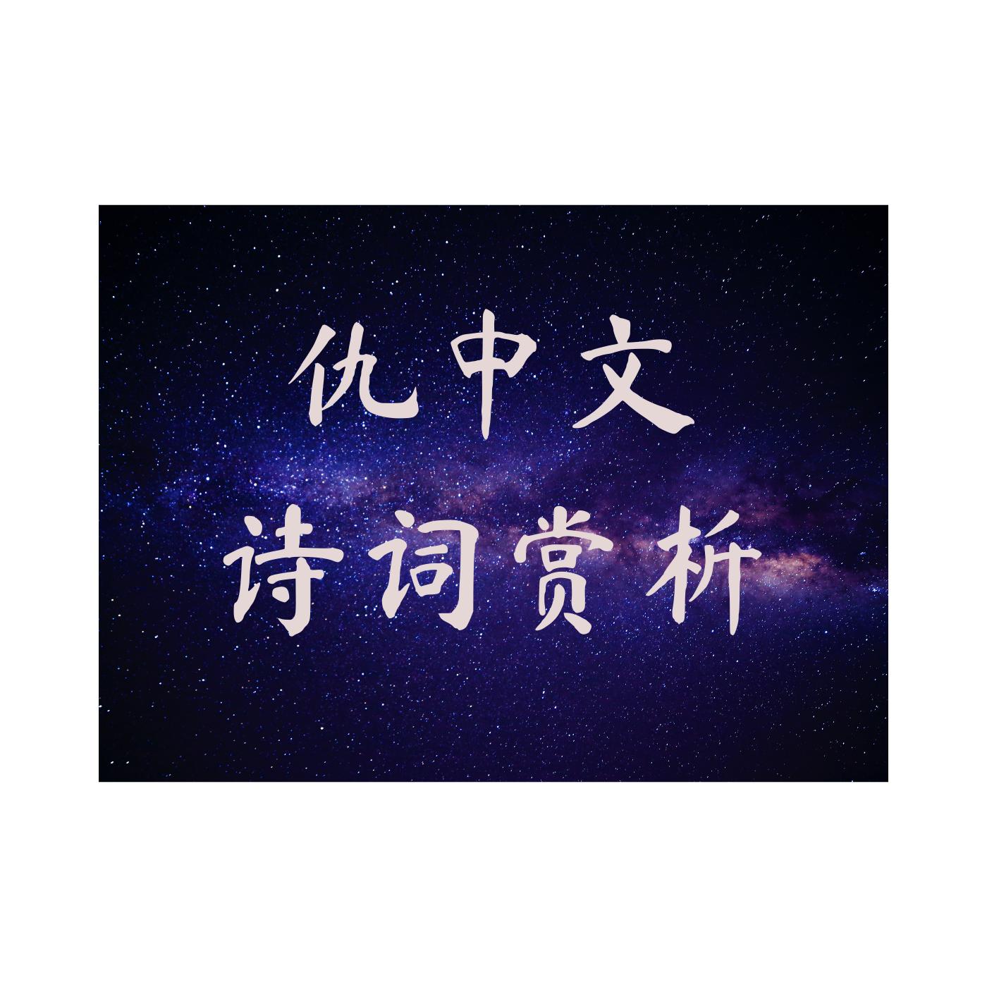 仇中文诗词赏析