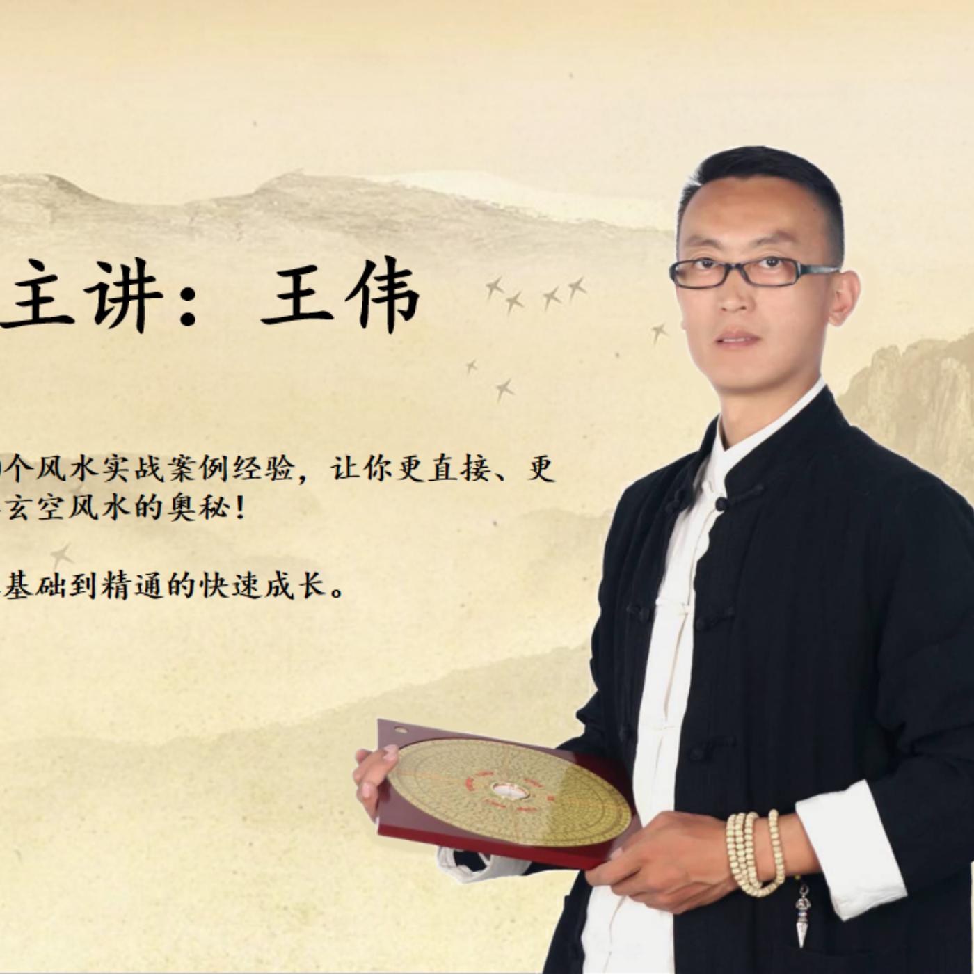 王伟:玄空风水从初级到精通