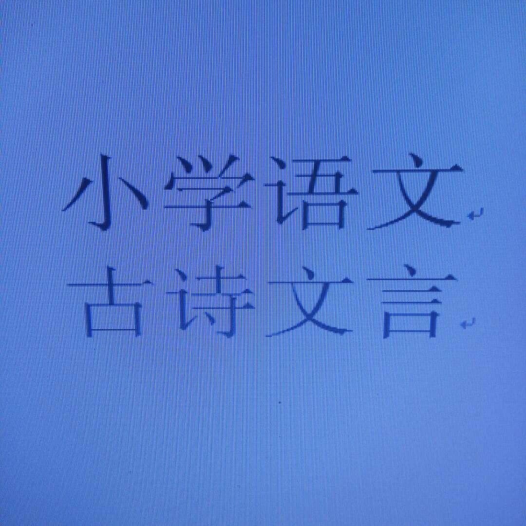 小学语文诗歌文言文