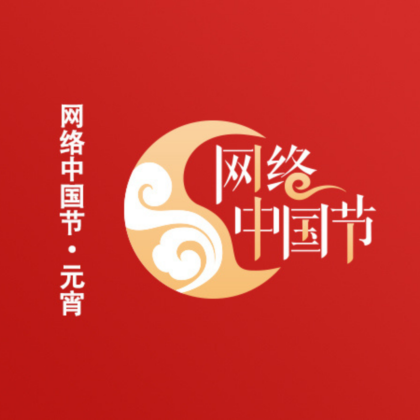 网络中国节·元宵