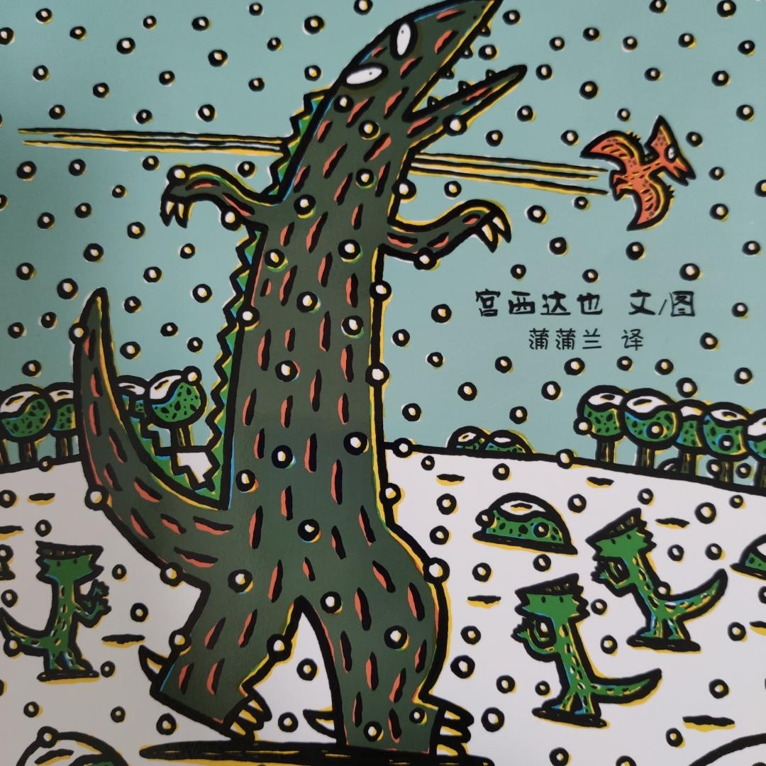 宫西达野恐龙系列