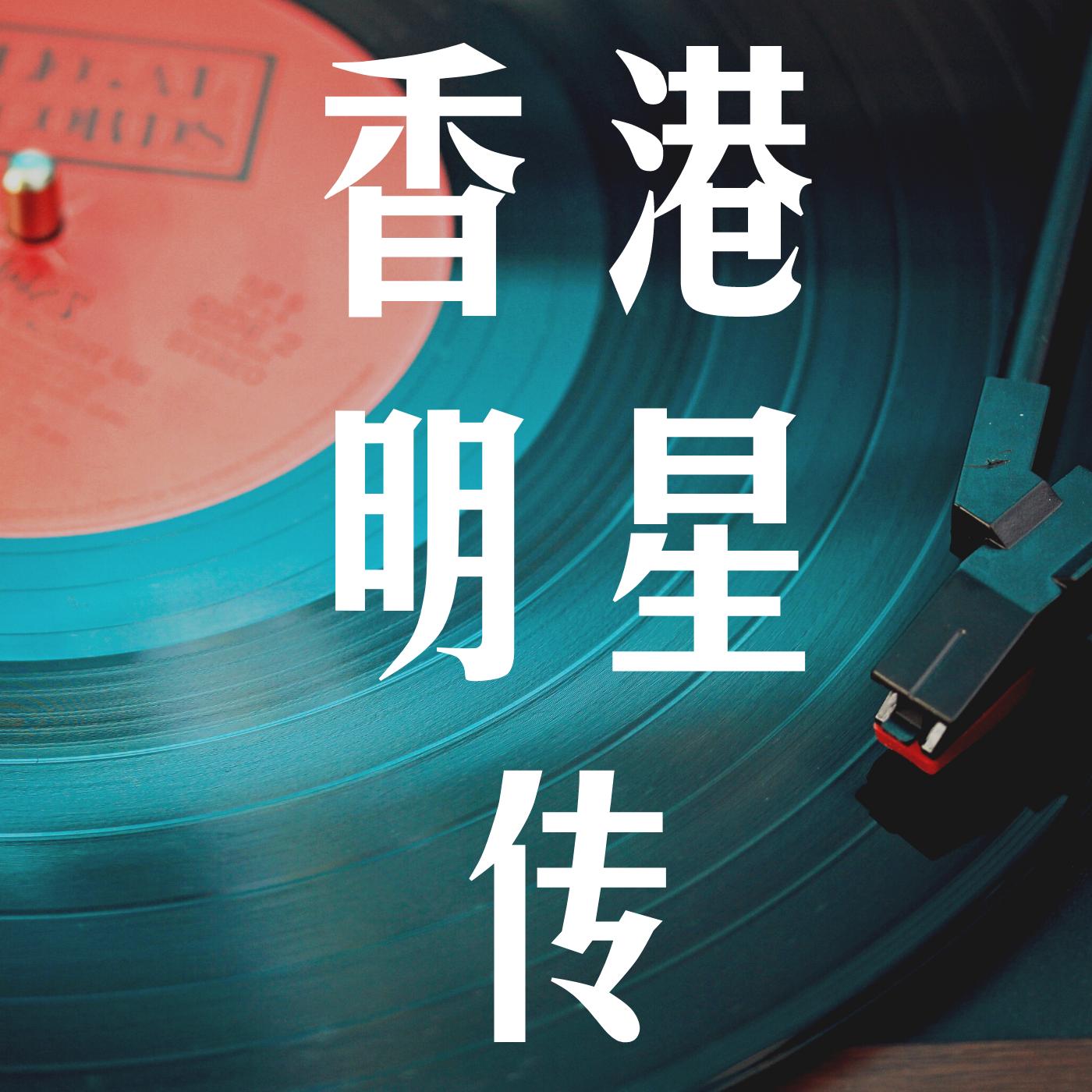 【原创】香港明星传