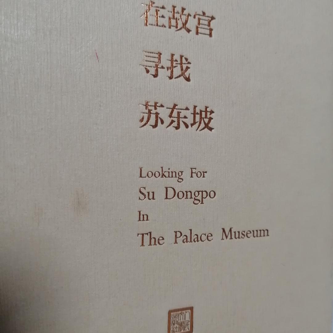 在故宫寻找苏东坡
