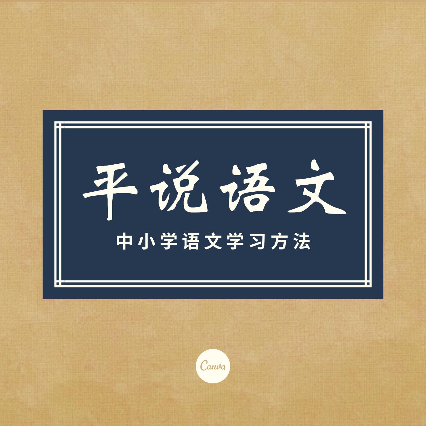 平说语文:中小学语文学习方法