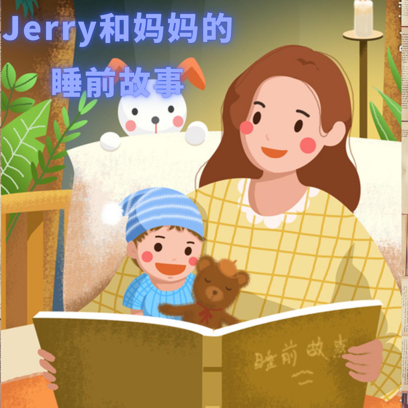 Jerry和妈妈的睡前故事