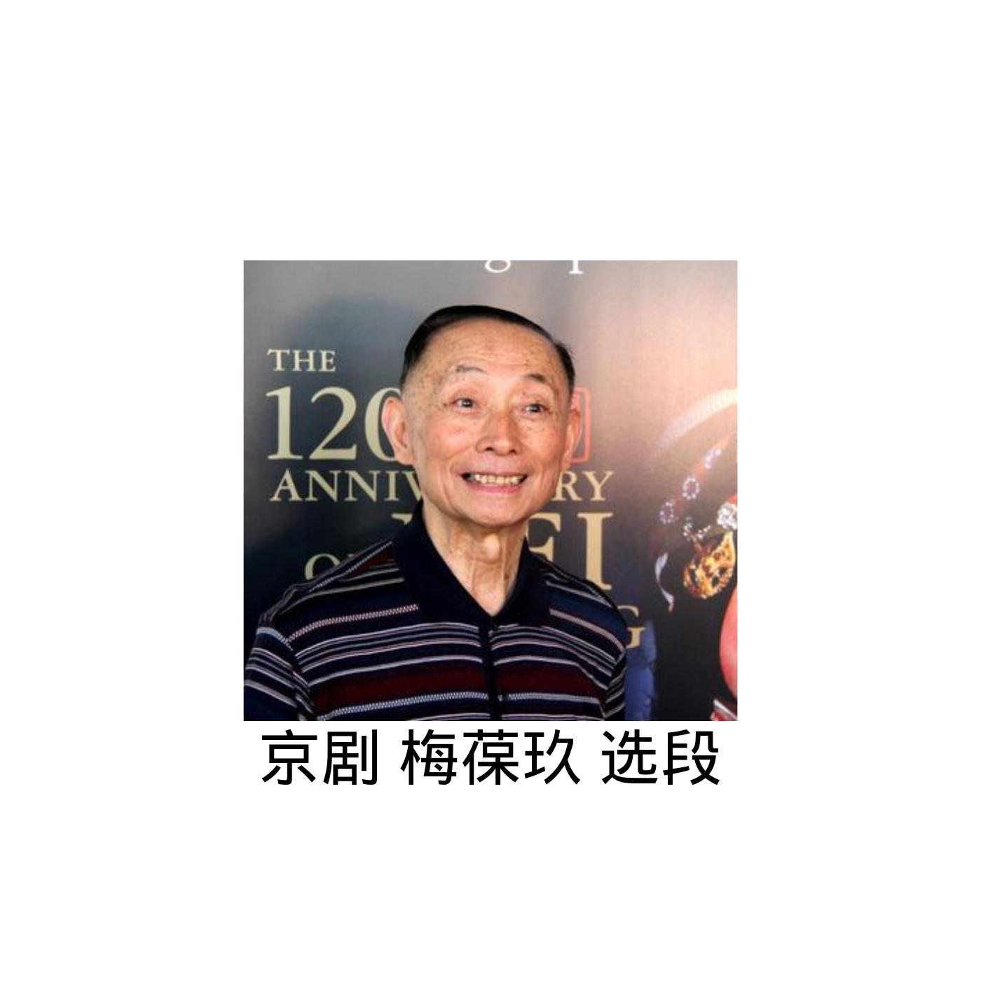 京剧 梅葆玖 选段