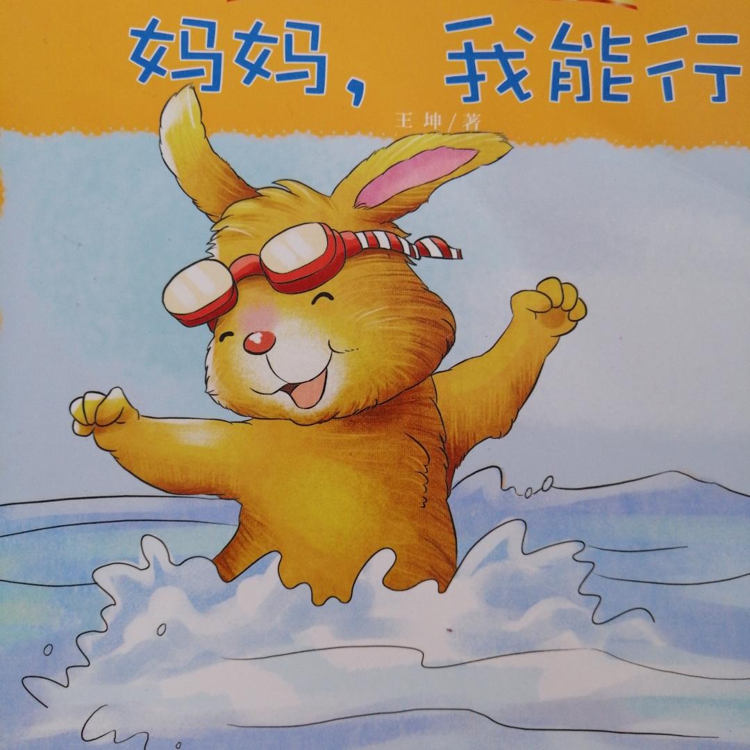 小兔子杰瑞