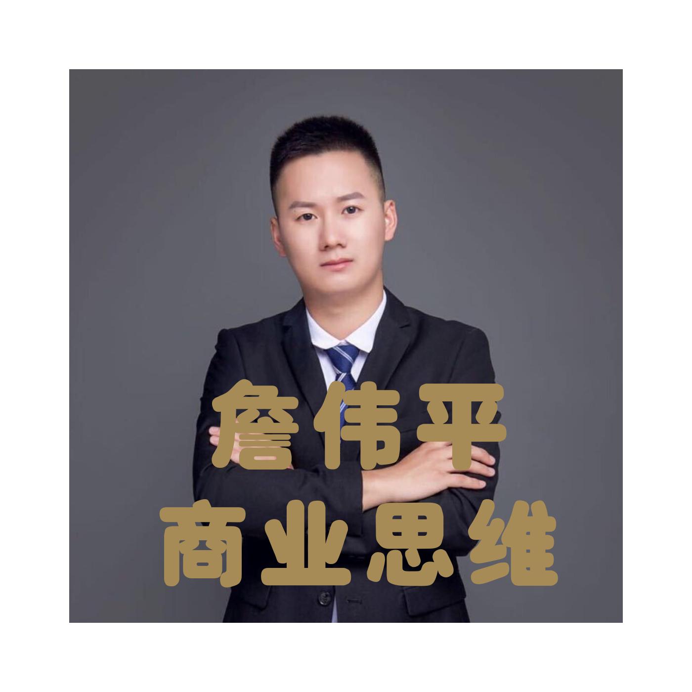 詹伟平:商业思维