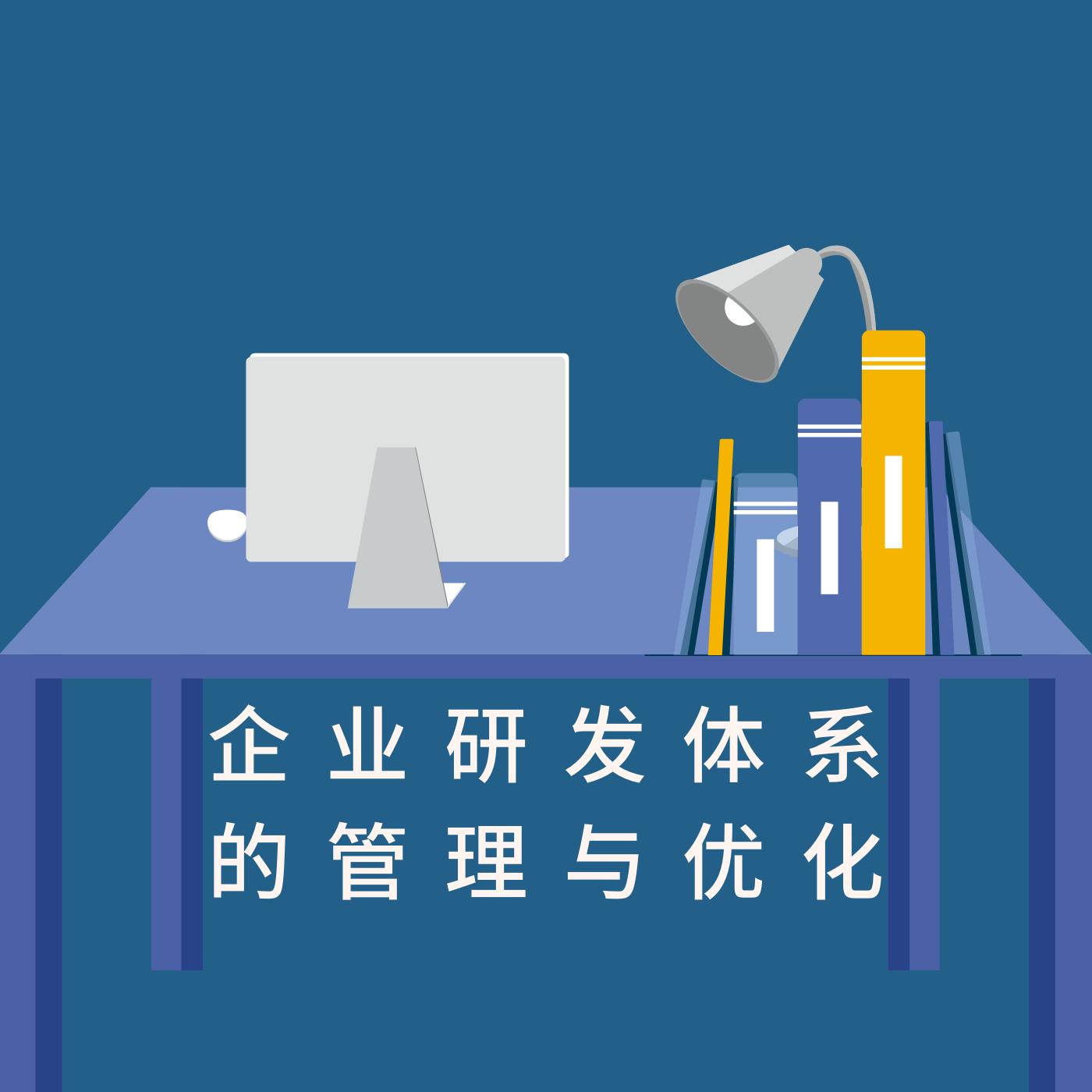 企业研发体系管理与优化