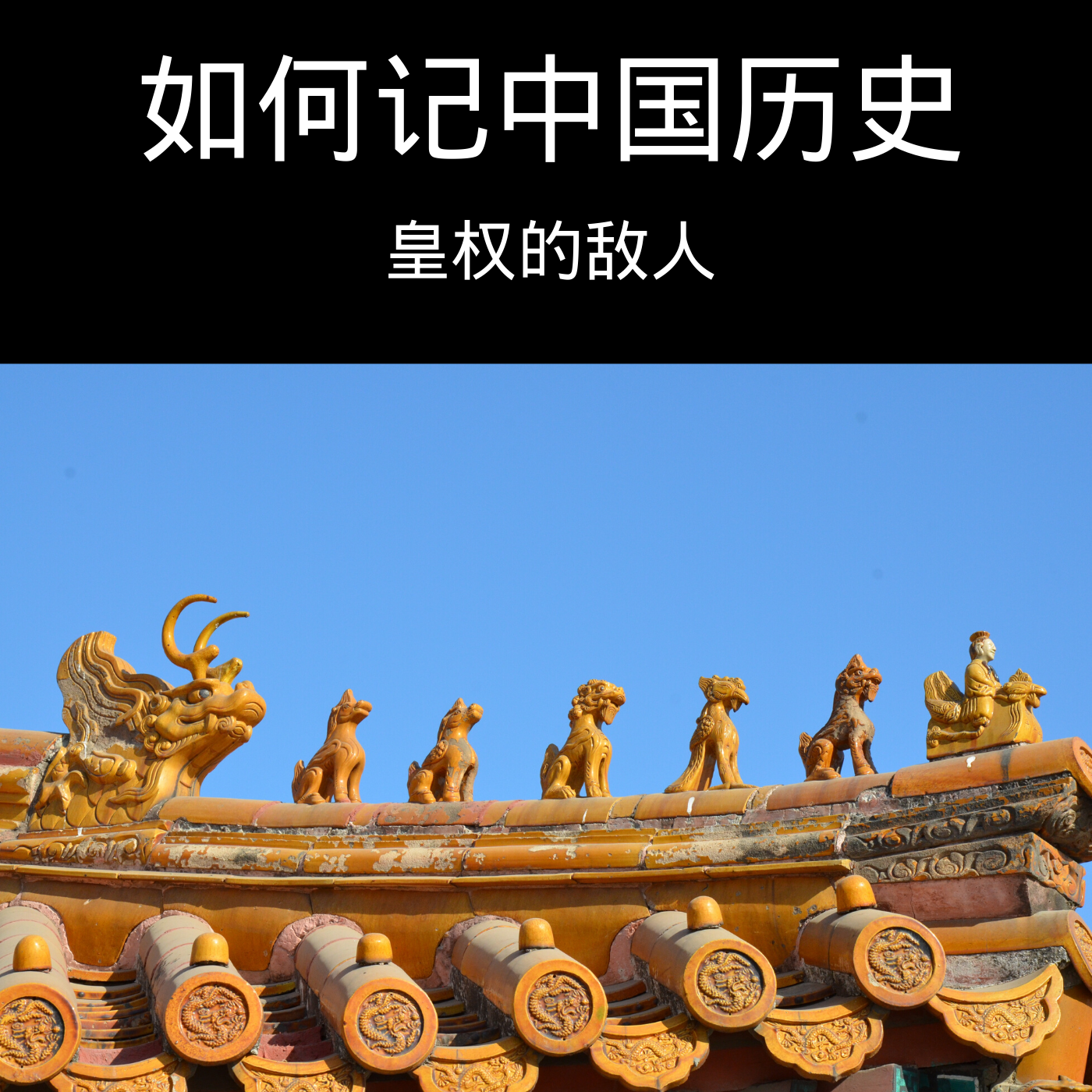 如何记中国历史—皇权的敌人