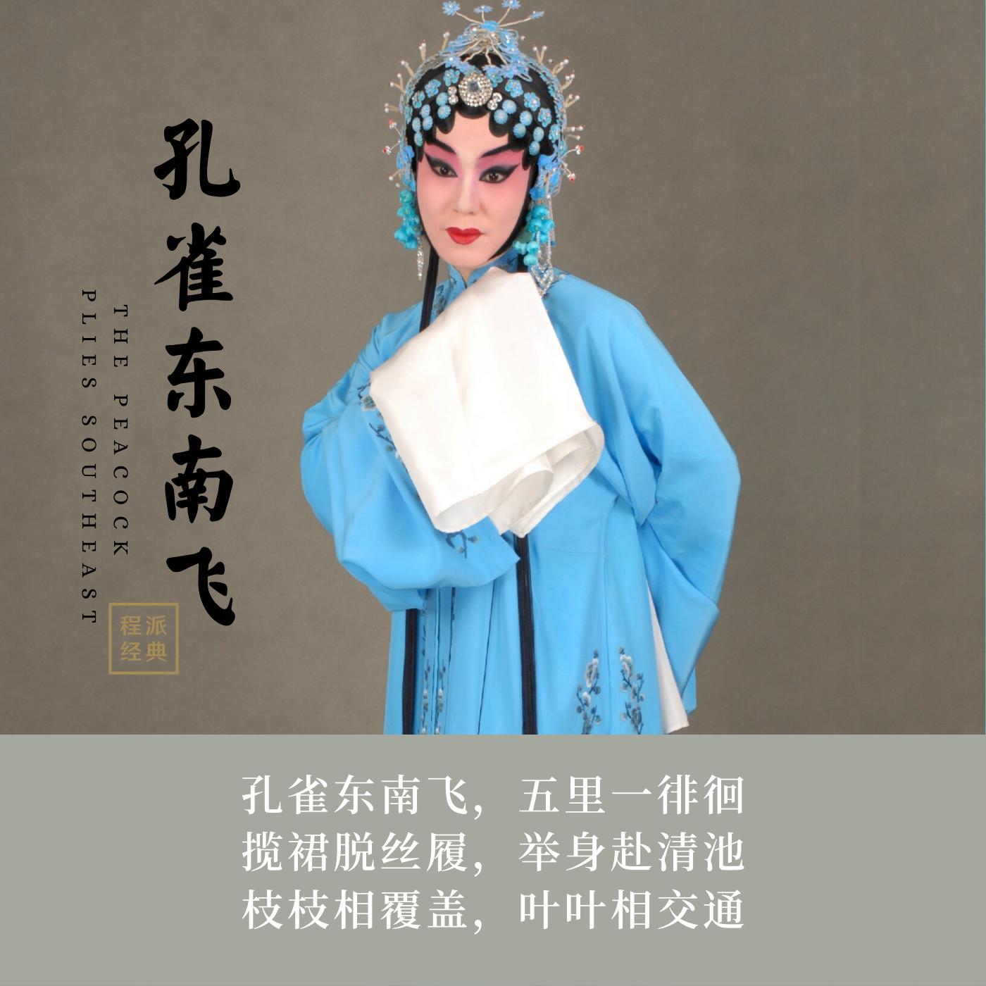 迟小秋《孔雀东南飞》京剧选场(程派)