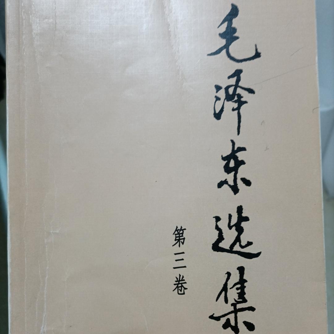 毛选(第三卷)