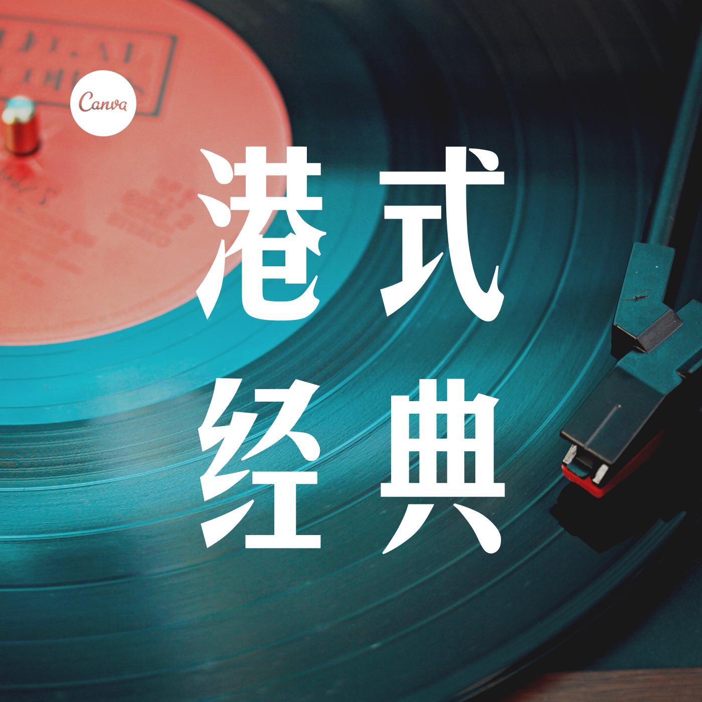 粤语电台-老港(广)故事