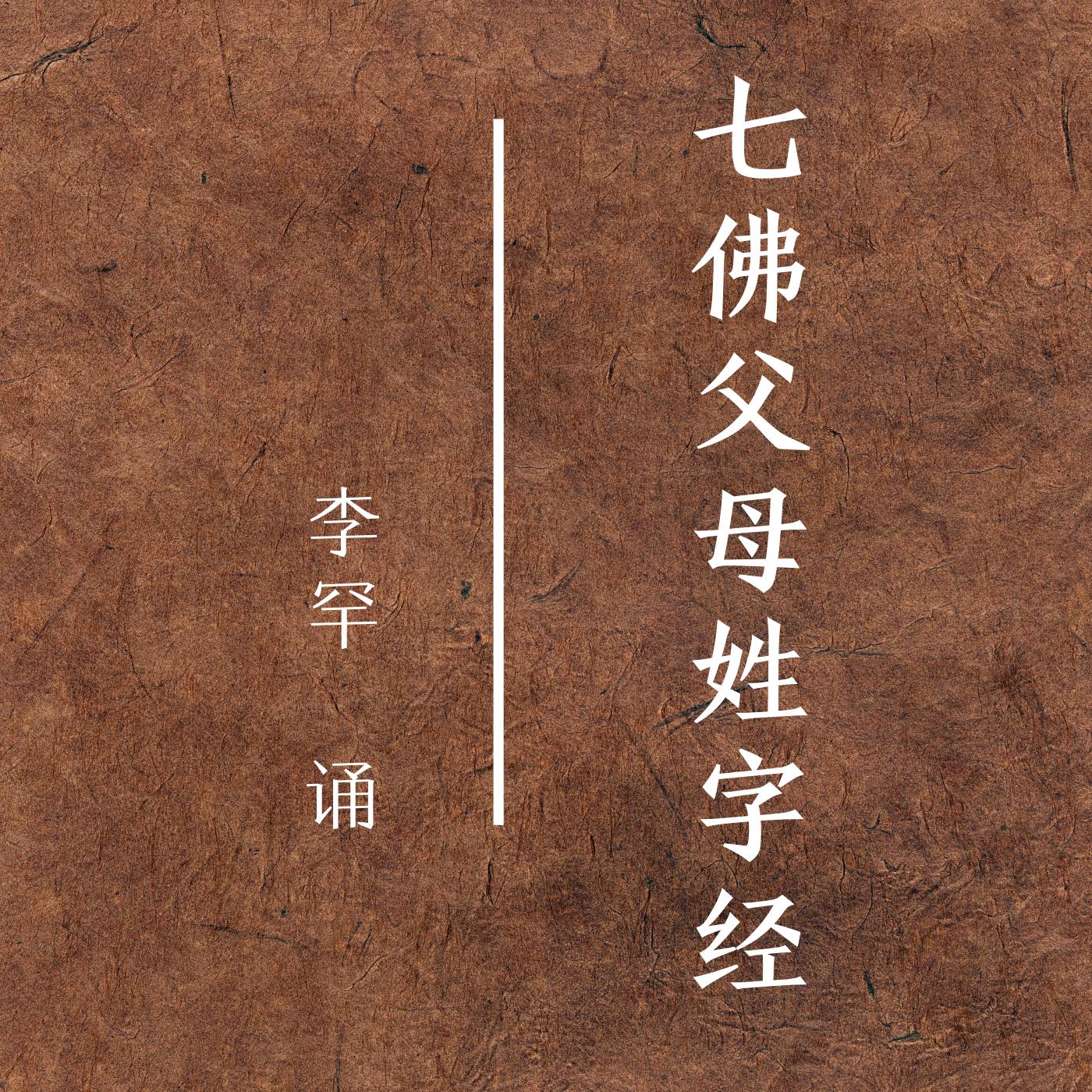 七佛父母姓字经_全卷