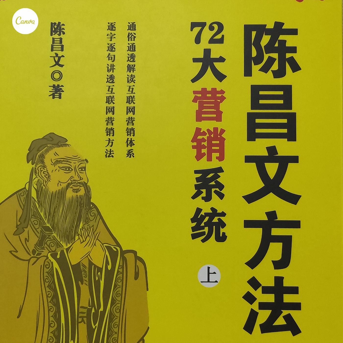 陈昌文72大营销系统